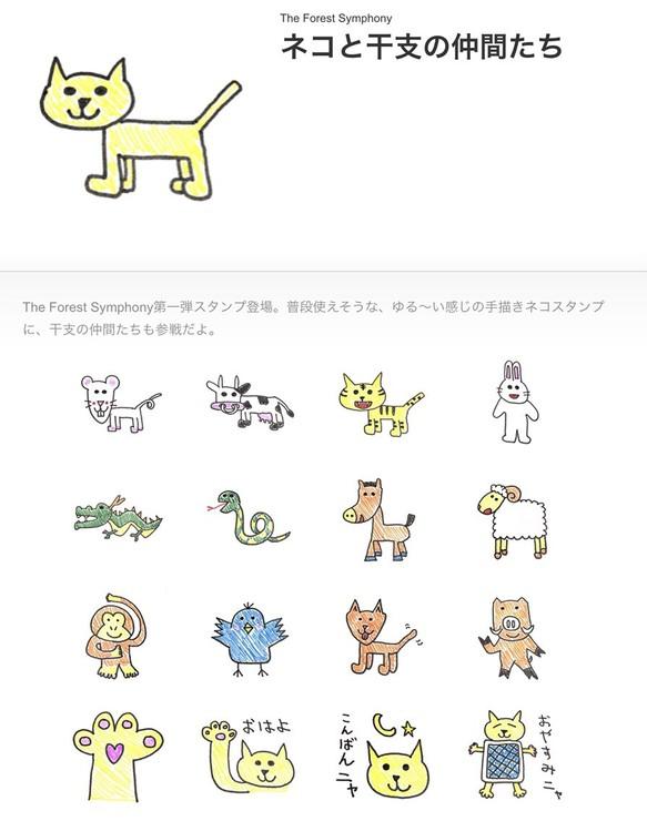 猫 スタンプ イラスト