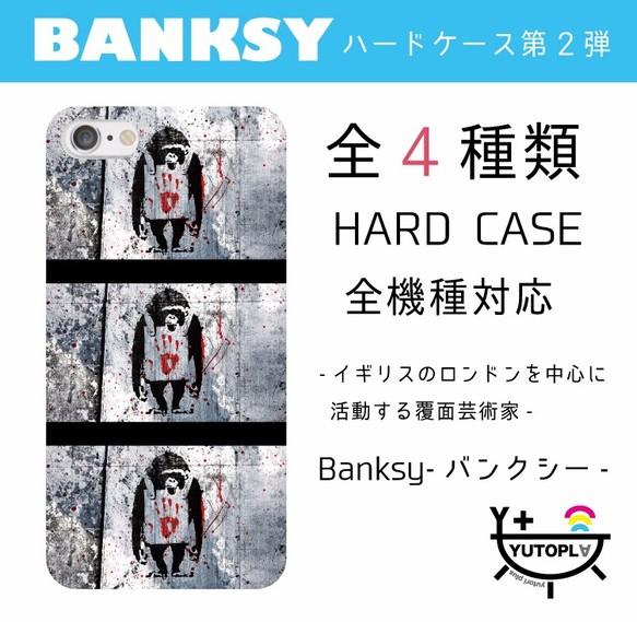 iphone7 バンクシー 壁紙