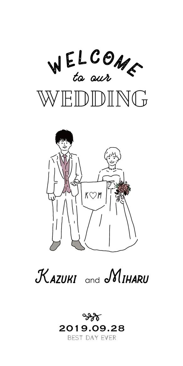 結婚式 トレス素材