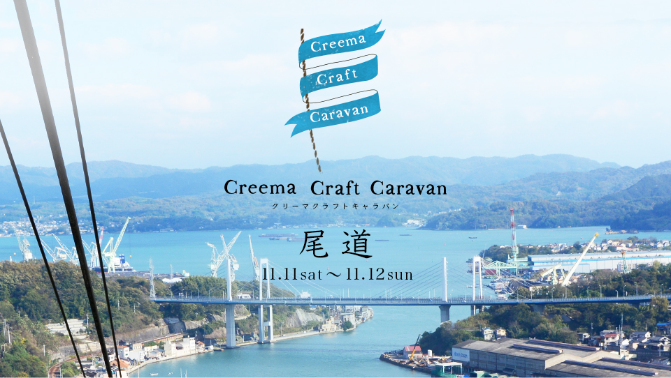 Creema Craft Caravan in 尾道
