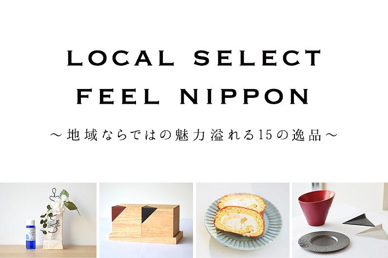 local_select_feel_nippon
