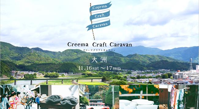 いよいよ11/16(土)・17(日)開催!「Creema Craft Caravan in 大洲」の楽しみ方
