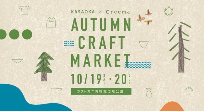 10/19(土)・20(日)開催!「KASAOKA×Creema AUTUMN CRAFT MARKET」