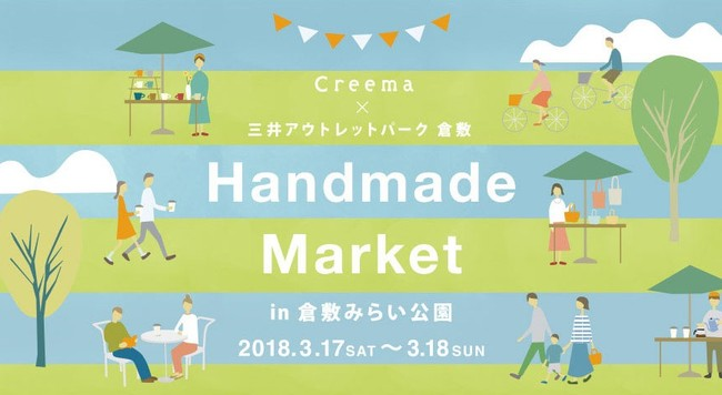 情緒豊かな街並みの、岡山県 倉敷市でハンドメイドマーケットを開催!(3/17・18)