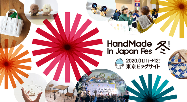 1月11日(土)・12日(日)開催「ハンドメイドインジャパンフェス冬(2020)」の楽しみ方!