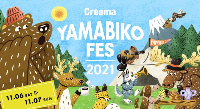 初開催!音楽とクラフトの野外フェスティバル「Creema YAMABIKO FES 2021」その魅力を一挙大公開!