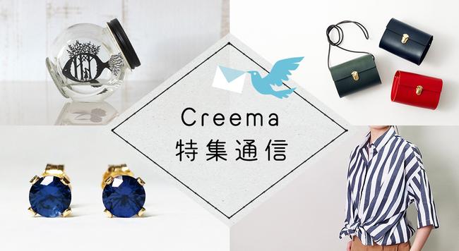 \特集制作の裏側、お見せします/ Creema特集通信