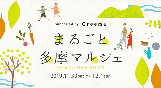いよいよ11/30(土)・12/1(日)開催!「まるごと多摩マルシェ」の楽しみ方