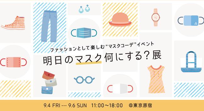9月4日(金)〜6日(日)3日間限定「明日のマスク何にする?展」リアル・オンライン同時開催!