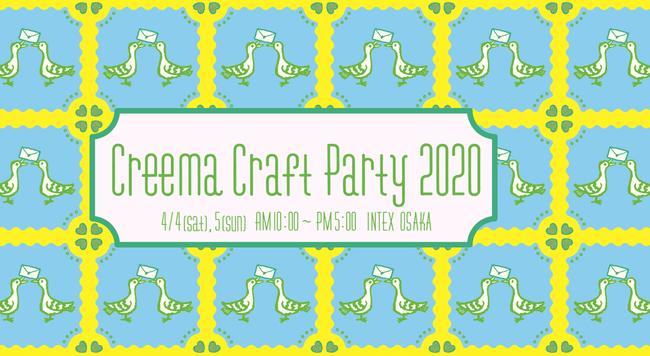 関西最大級 手づくりの祭典「クリーマクラフトパーティ2020」チケット発売スタート!