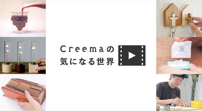 新企画!「Creemaの気になる世界」がスタートしました。