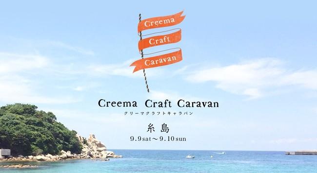いよいよ9/9(土)・10(日)開催!「Creema Craft Caravan in 糸島」の楽しみ方
