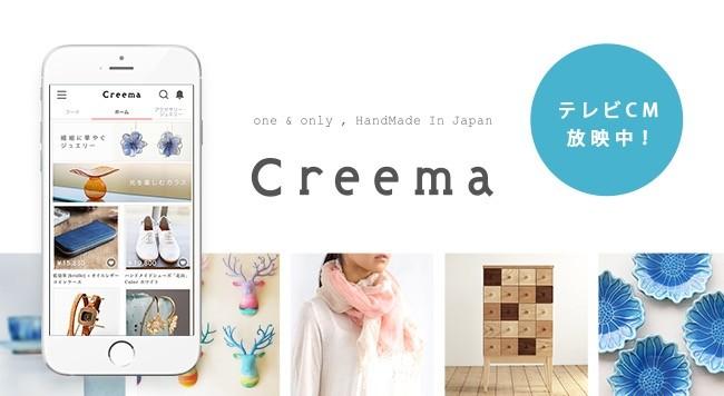 クリーマ Creema(クリーマ)の評判・口コミを紹介!ミンネとの違い・注意点は?