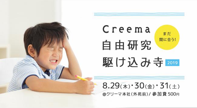 今年もやります!8月最後の3日間で行う、「Creema自由研究 駆け込み寺2019」開催!