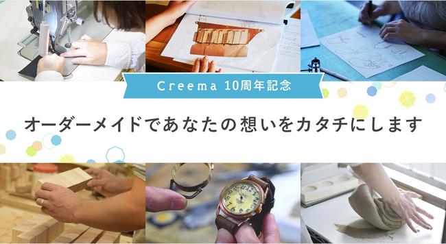 <Creema10周年 記念>オーダーメイド企画「あなたの想いをカタチにします」スタート!