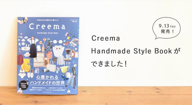 Creemaのスタイルブック「好きなものに囲まれた暮らし Creema Handmade Style Book」本日発売!