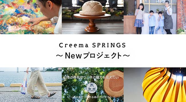 クラウドファンディング「Creema SPRINGS」本格スタート!注目のNEWプロジェクトを一挙ご紹介します