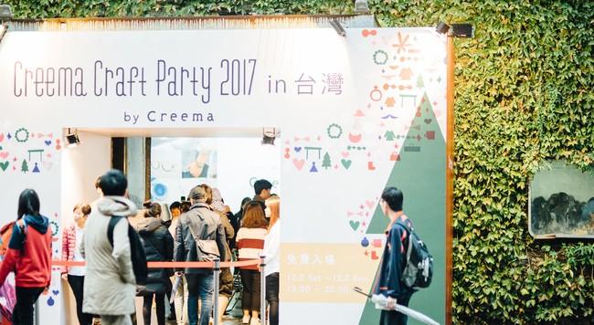 台湾で初のイベント開催「Creema Craft Party(クリーマクラフトパーティ) in台灣 2017」レポート