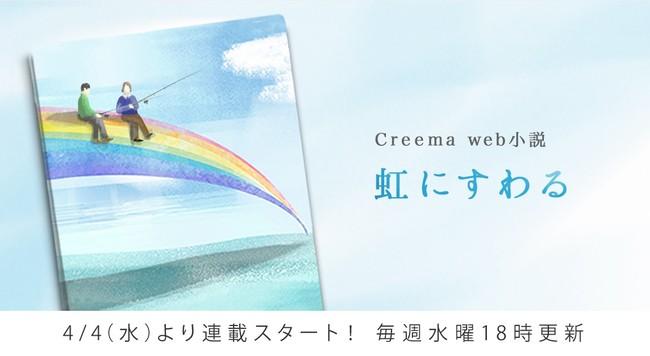 Creema初のweb小説が4/4(水)18時よりスタート!あらすじと見どころをご紹介します