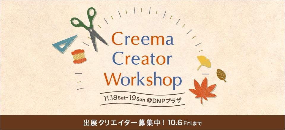 Creema Creator Workshop @ DNPプラザ