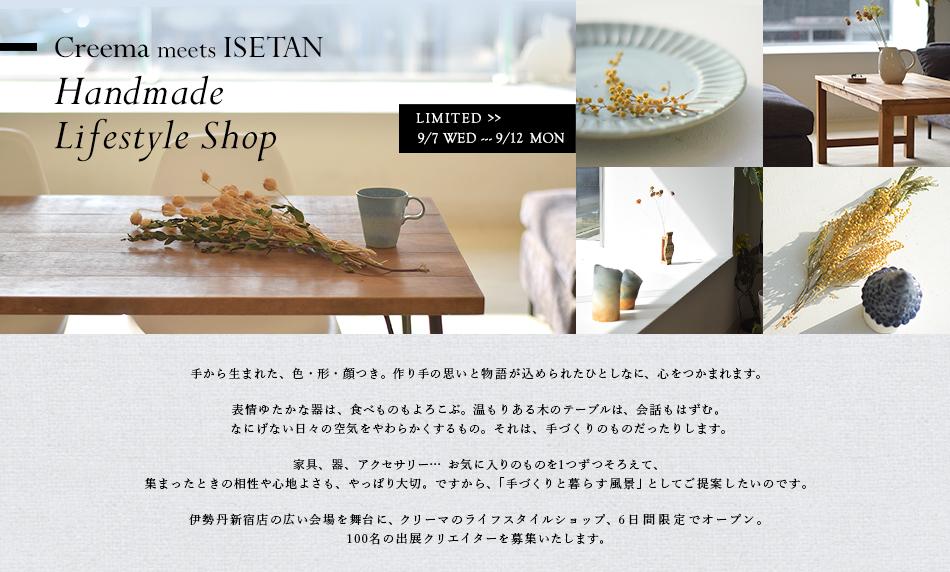 Creema in Isetan新宿