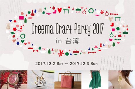 e902dfe9ba9 イベント・フェス情報 Creema(クリーマ) ハンドメイド・手作り ...