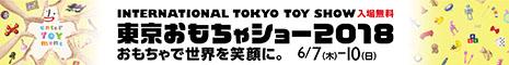 東京おもちゃショーバナー