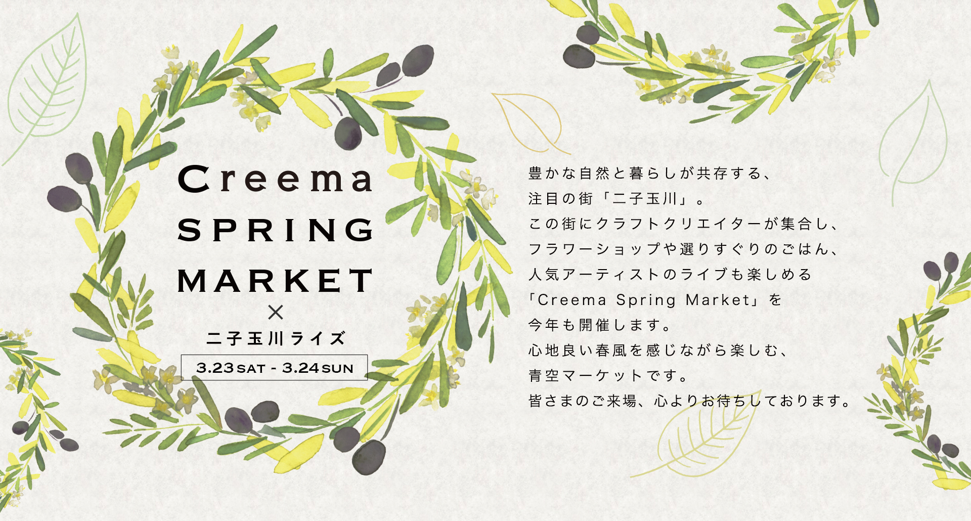 b30ede30a81 Creema SPRING MARKET Creema(クリーマ) ハンドメイド・手作り ...