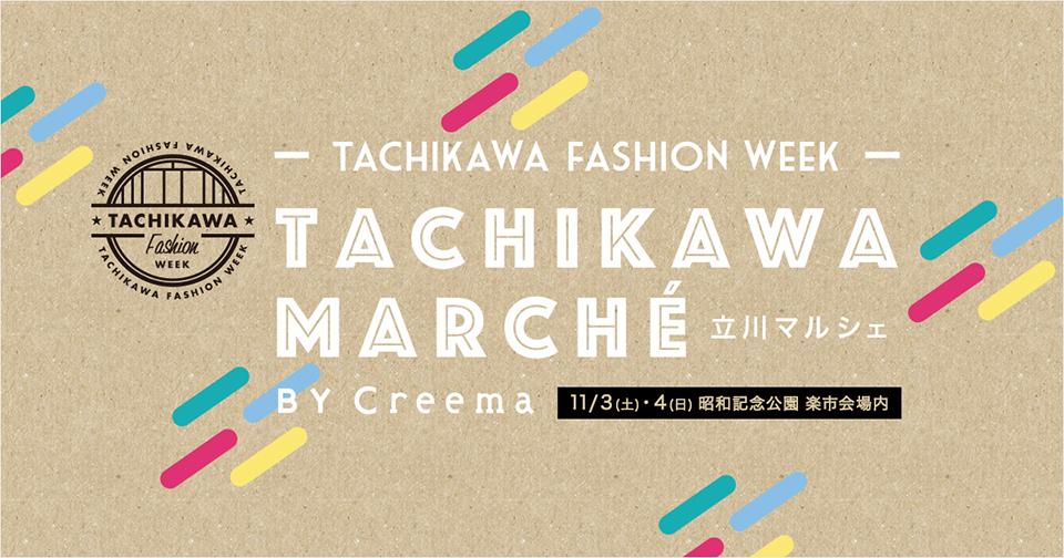 TACHIKAWA MARCHE by Creema メインビジュアル