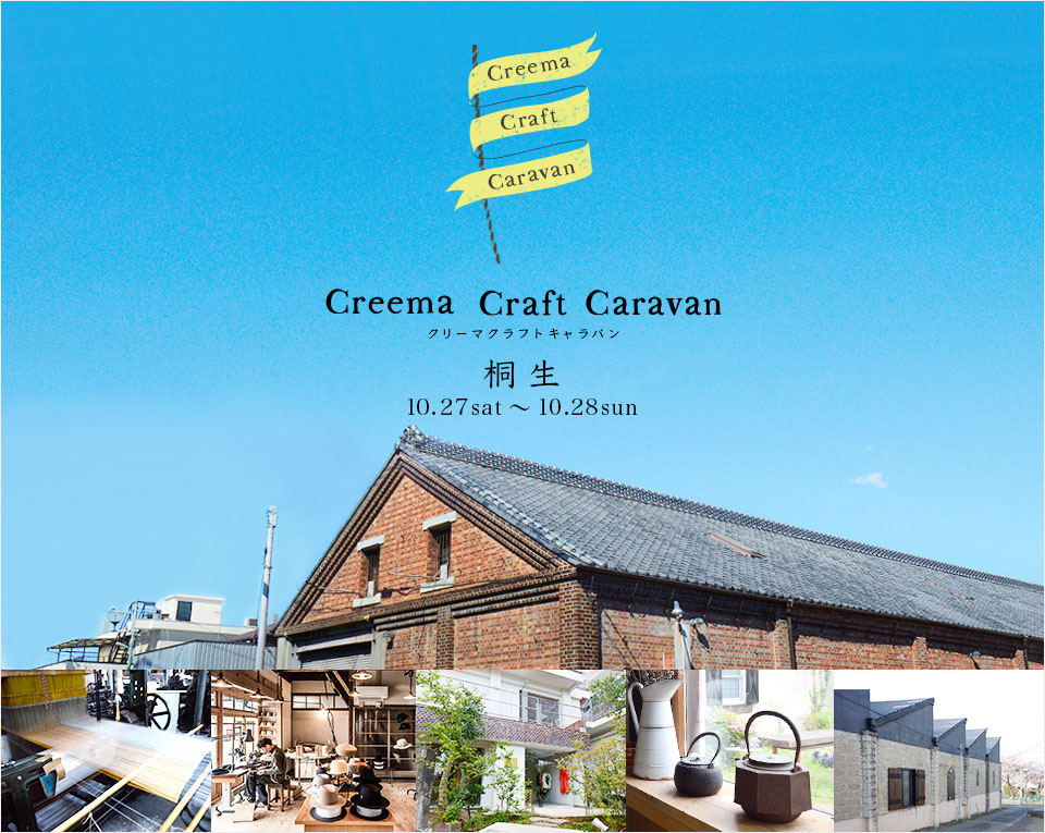 Creema Craft Caravan in 桐生