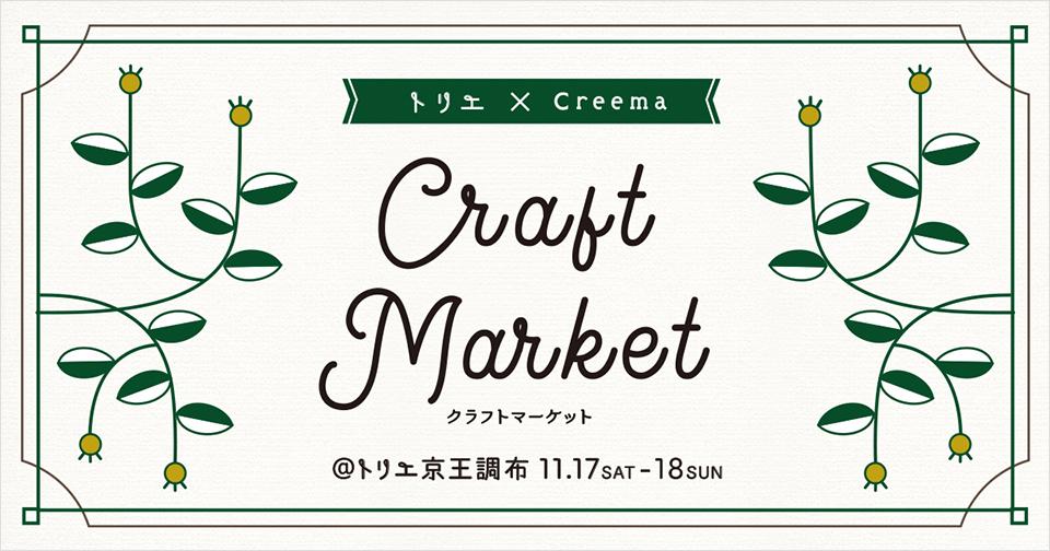 トリエ × Creema  - Craft Market -