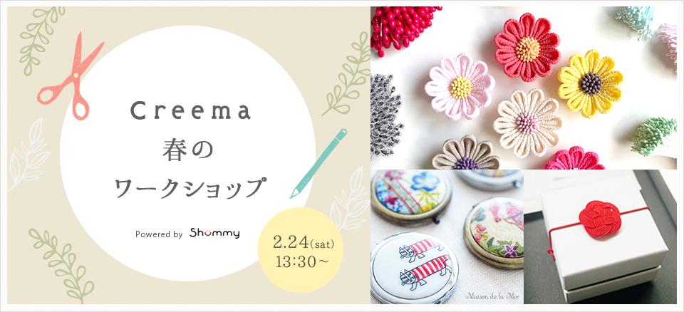 Creema 春のワークショップ Powered by Shummy