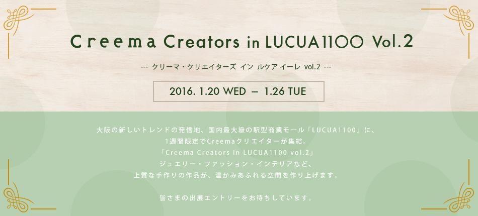 Creema Creators in LUCUA1100 vol.2