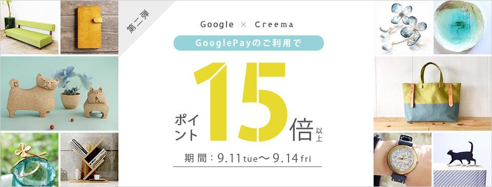 Google × Creema Google Payでポイント+15倍キャンペーン