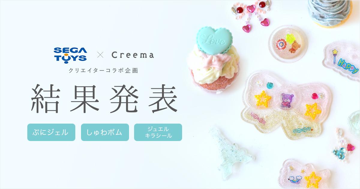 セガトイズ × Creema クリエイターコラボ企画 結果発表 KV