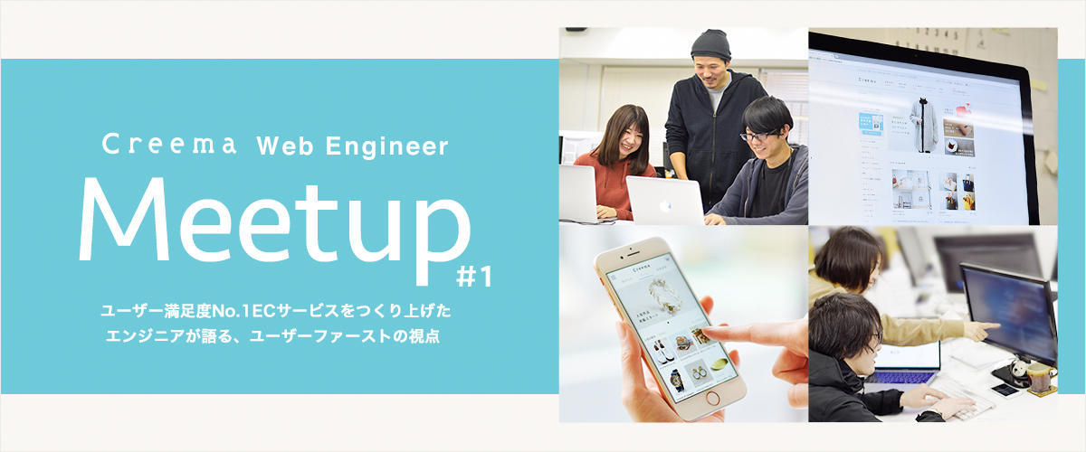 Creema Web Engineer Meetup #1