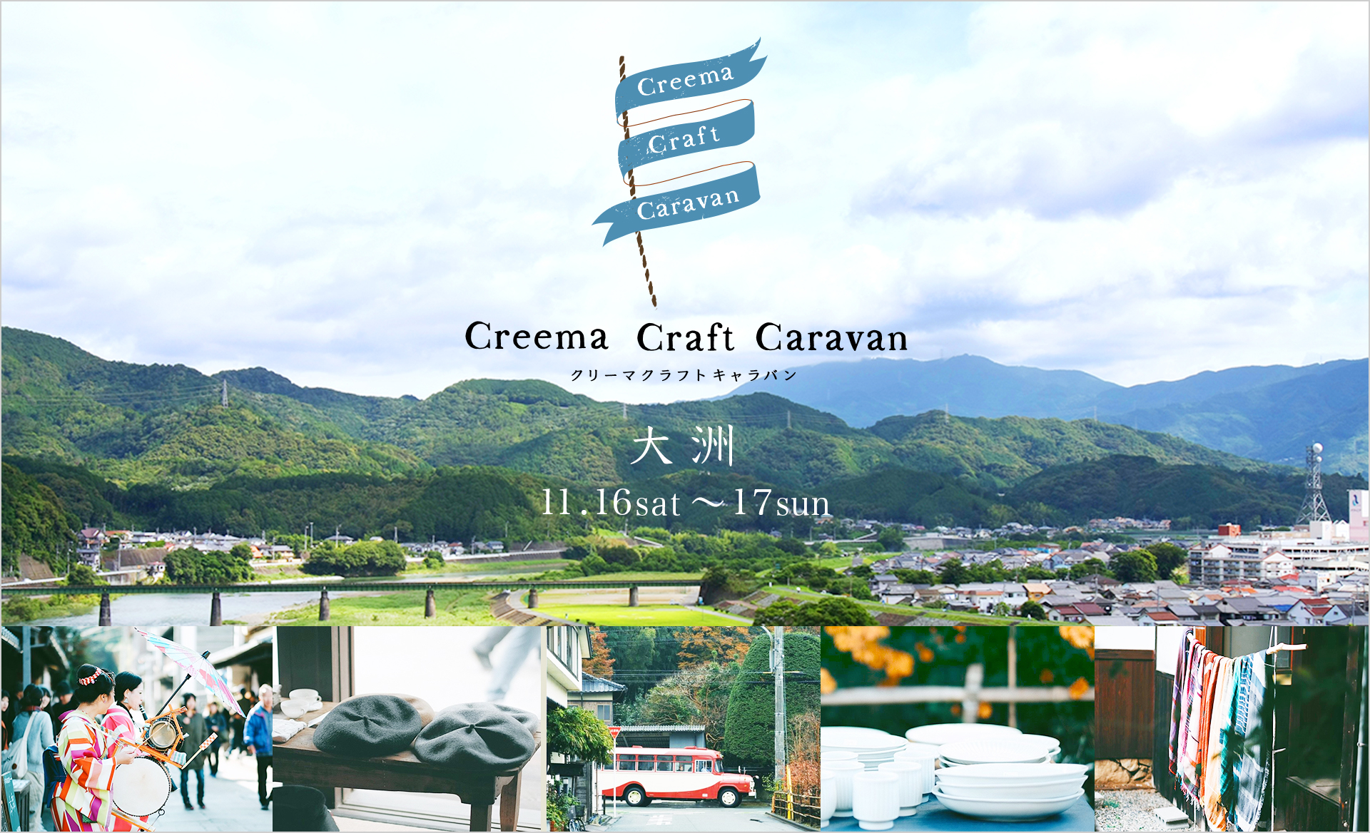Creema Craft Caravan in 大洲