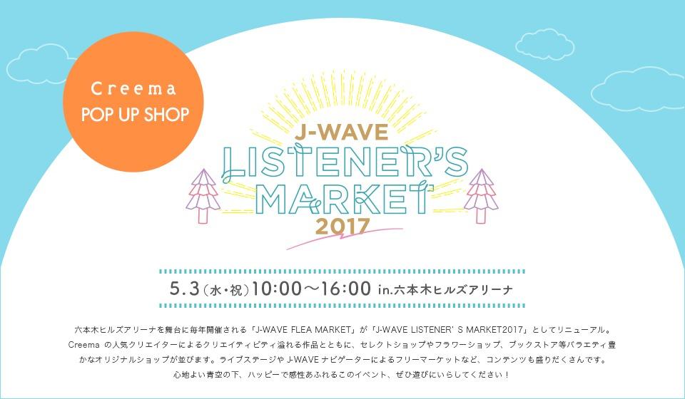 J-WAVE LISTENER'S MARKET 2017