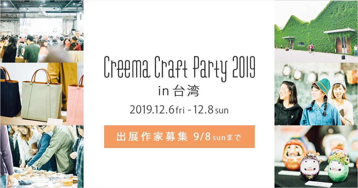 Creema Craft Party 2019 in 台湾
