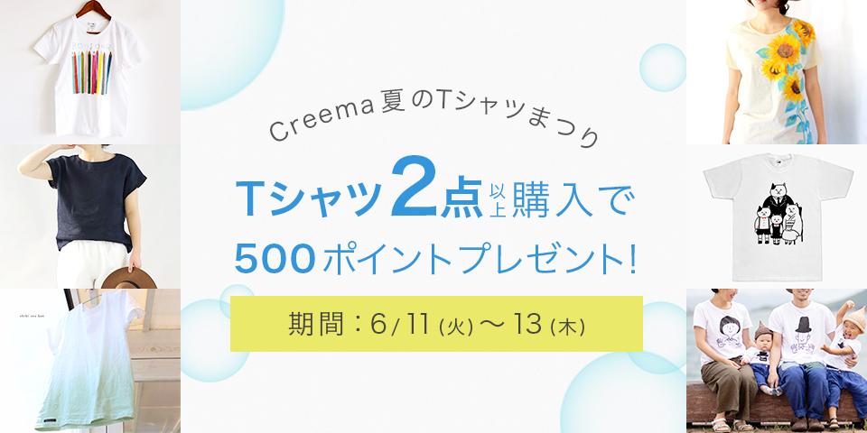 【Creema夏のTシャツまつり】2点以上購入で500ポイントプレゼント