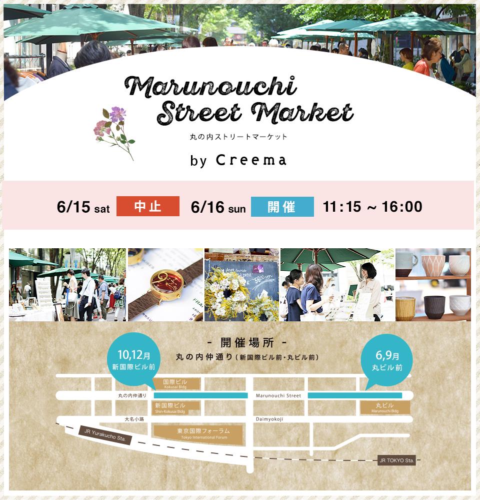 f8d6eb27c31 Marunouchi Street Market by Creema Creema(クリーマ) ハンドメイド ...