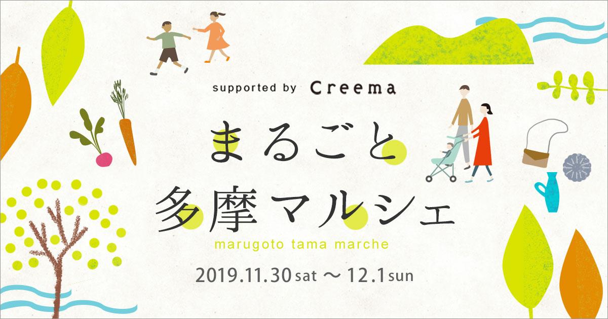 まるごと多摩マルシェ supported by Creema