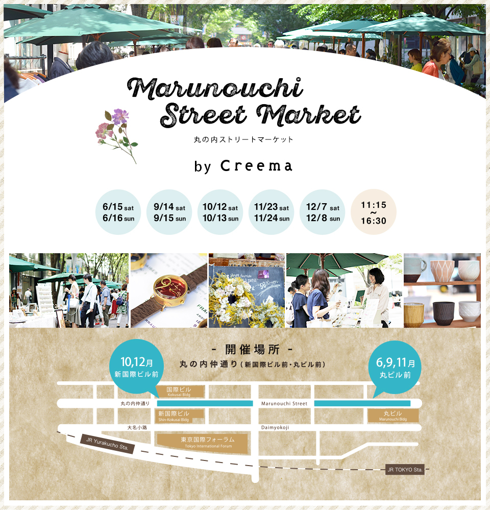 Creema Presents Marunouchi Street Market
