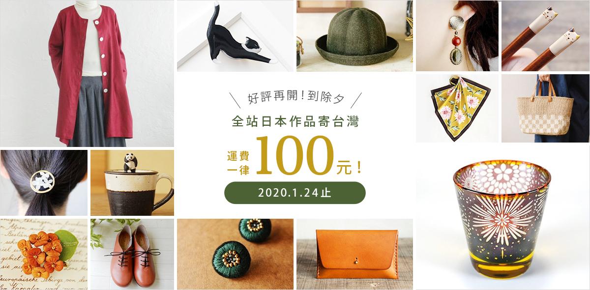 全站日本作品寄台灣 運費一律100元
