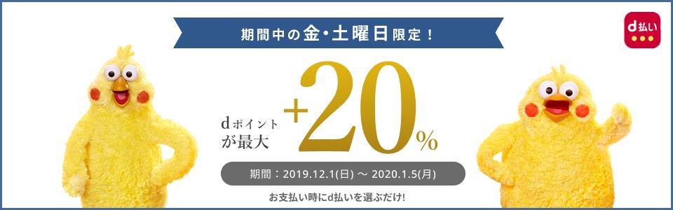 d払い20%還元キャンペーン!