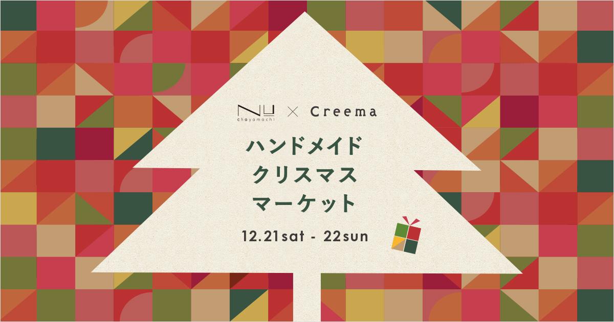 ハンドメイド クリスマスマーケット -NU茶屋町×Creema-