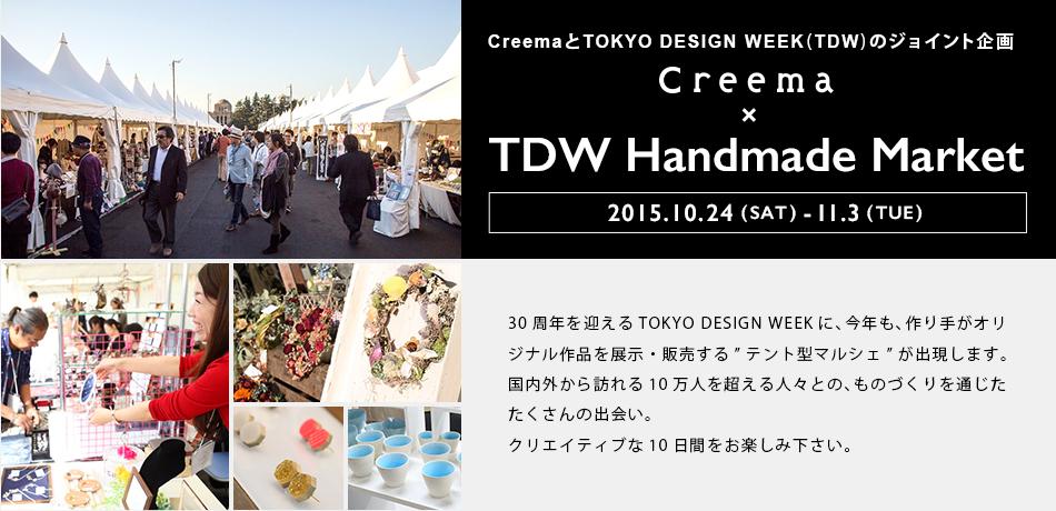 Creema × Tokyo Design Week Handmade Market 2015