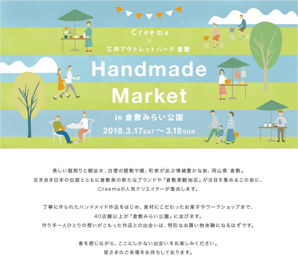 Creema Handmade Market in 倉敷みらい公園