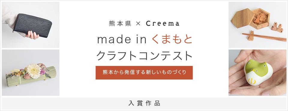 made in くまもと クラフトコンテスト
