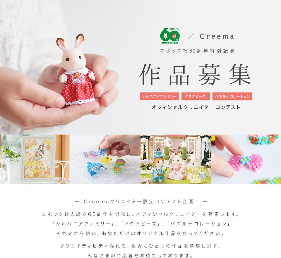 エポック社×Creema オフィシャルクリエイターコンテストKV